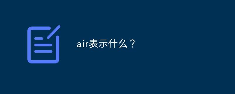air表示什么?_亿码酷站_编程开发技术教程