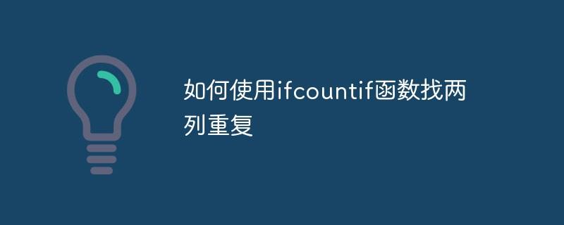 如何使用ifcountif函数找两列重复_编程技术_编程开发技术教程