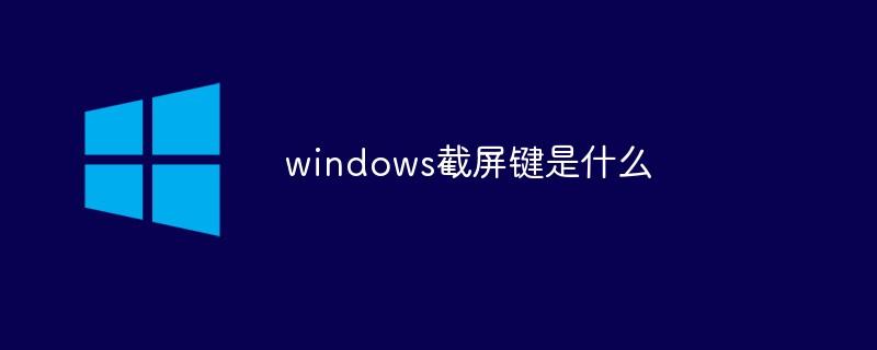 windows截屏键是什么_编程技术_亿码酷站
