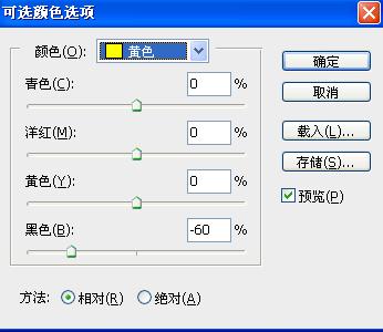 photoshop调色实例教程:思念是一种病_亿码酷站___亿码酷站平面设计教程插图10