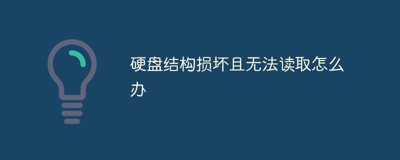 硬盘结构损坏且无法读取怎么办_编程技术_编程开发技术教程