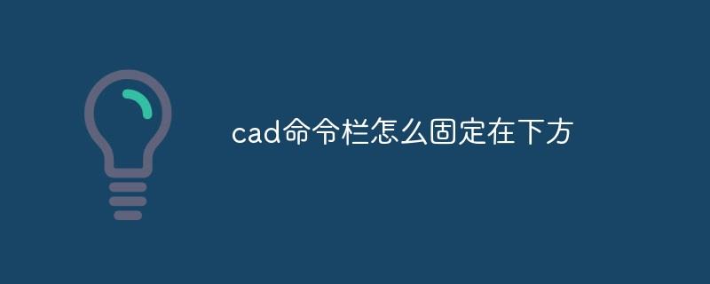 cad命令栏怎么固定在下方_编程技术_编程开发技术教程
