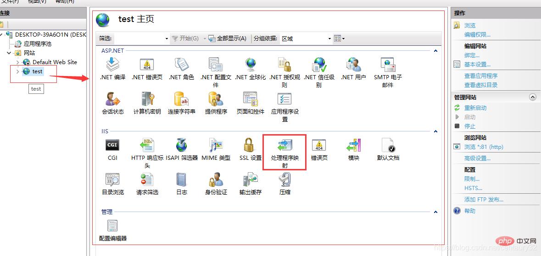 iis怎么部署php网站_编程技术_亿码酷站插图3