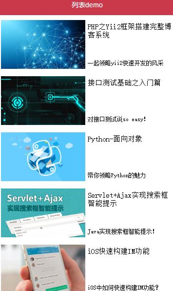 微信小程序-APP(上拉加载更多,下拉刷新)_wordpress主题