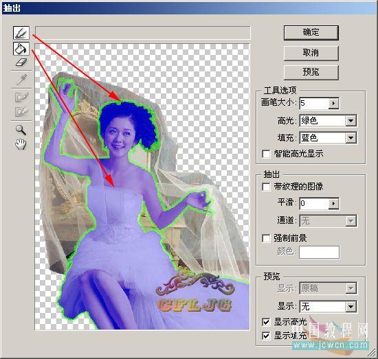 Photoshop复杂背景抠婚纱教程_亿码酷站___亿码酷站平面设计教程插图11