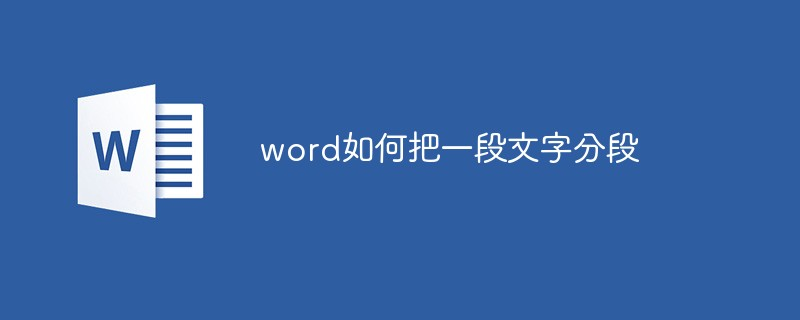 word如何把一段文字分段_亿码酷站_亿码酷站