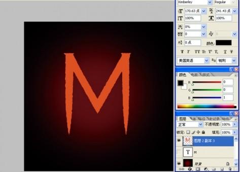 PS制作火焰缭绕的燃烧字_亿码酷站___亿码酷站平面设计教程插图2