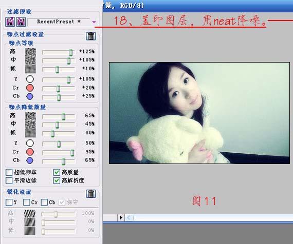 Photoshop打造淡青色非主流美女_亿码酷站___亿码酷站平面设计教程插图12