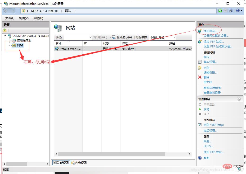 iis怎么部署php网站_编程技术_亿码酷站插图1