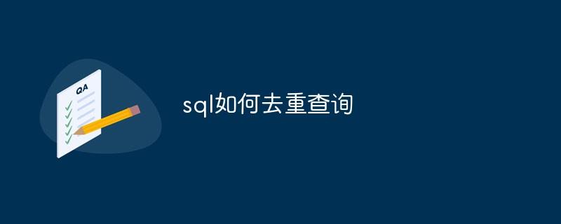 sql如何去重查询_编程技术_亿码酷站