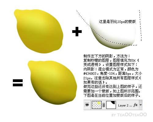 PS鼠绘逼真的柠檬_亿码酷站___亿码酷站平面设计教程插图4