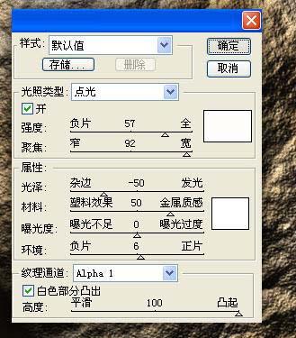 PS滤镜制作逼真的岩石纹理效果_亿码酷站___亿码酷站平面设计教程插图7