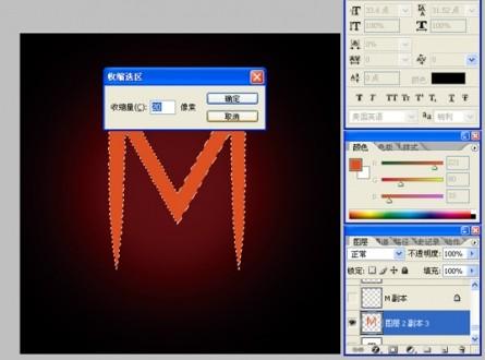 PS制作火焰缭绕的燃烧字_亿码酷站___亿码酷站平面设计教程插图4