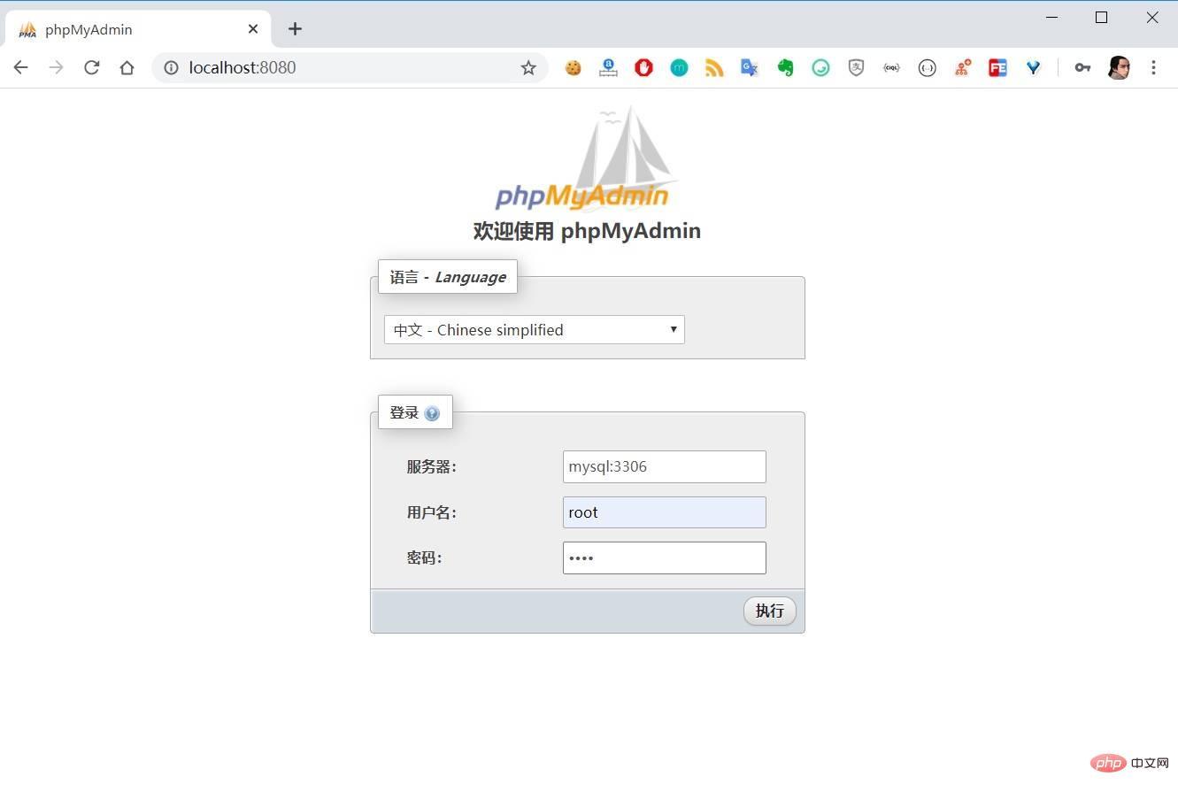 phpmyadmin 首页