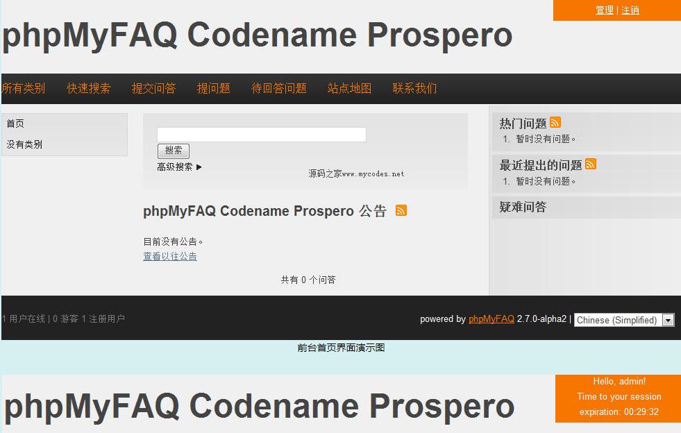 phpMyFAQ 3.0.3 中文版_亿码酷站网站源码下载