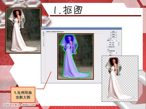PS简单方法抠婚纱_亿码酷站___亿码酷站平面设计教程
