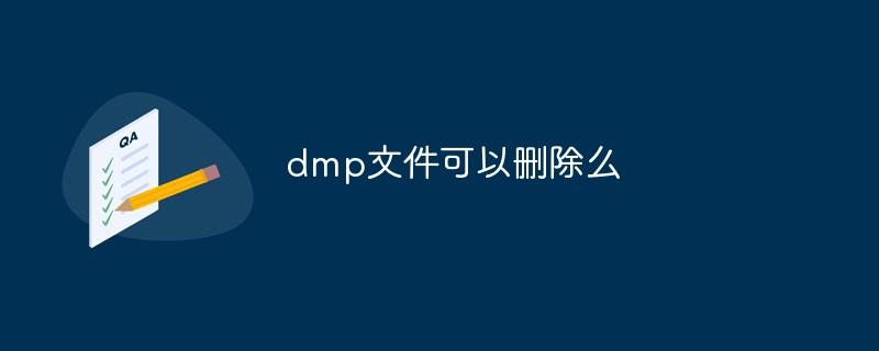 dmp文件可以删除么_编程技术_编程开发技术教程