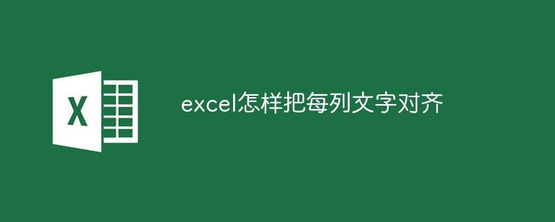 excel怎样把每列文字对齐_编程技术_编程开发技术教程