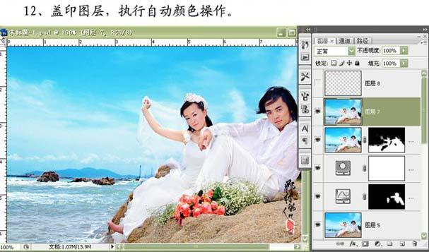 PS调色教程:打造清爽的海景婚纱照_亿码酷站___亿码酷站平面设计教程插图8