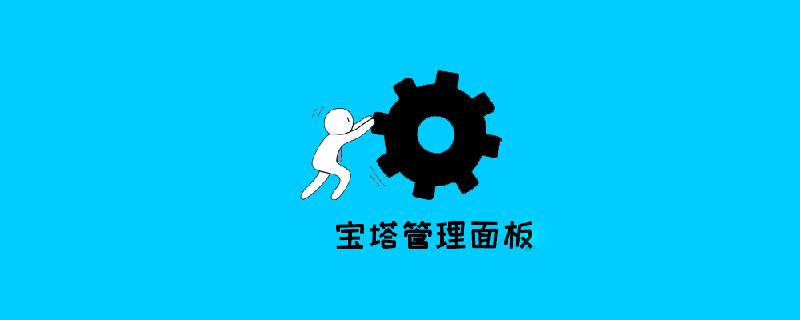 宝塔linux面板之升级OpenSSL教程_亿码酷站_编程开发技术教程