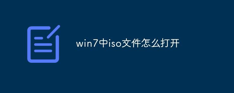 win7中iso文件怎么打开_编程技术_编程开发技术教程