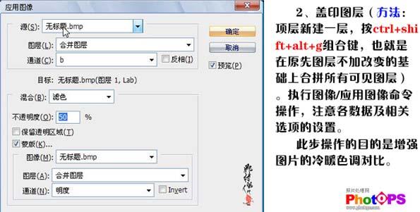 Lab模式下快速的调出照片冷暖对比色_亿码酷站___亿码酷站平面设计教程插图3
