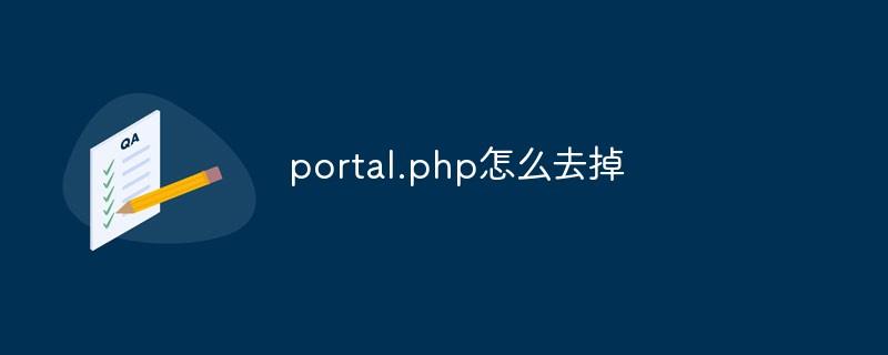 portal.php怎么去掉_亿码酷站_编程开发技术教程