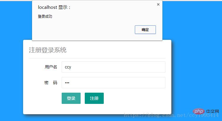 php如何实现登录的操作功能_编程技术_亿码酷站插图3