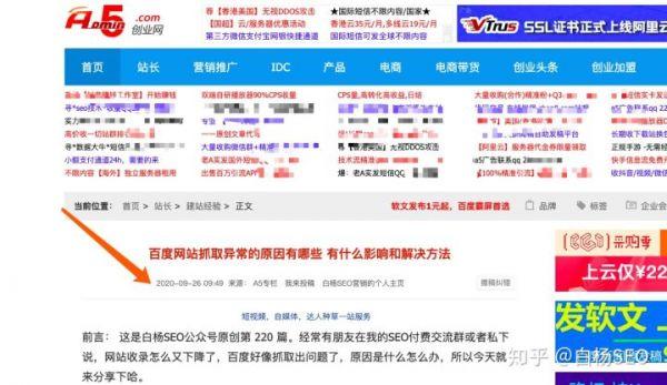 白杨SEO:网站外链怎么做?增加外链的42个技巧方法,举例_seo插图9