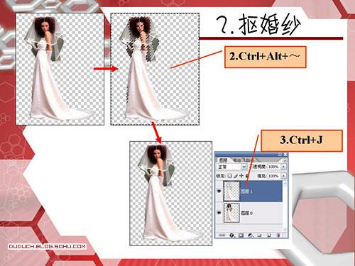 PS简单方法抠婚纱_亿码酷站___亿码酷站平面设计教程插图1