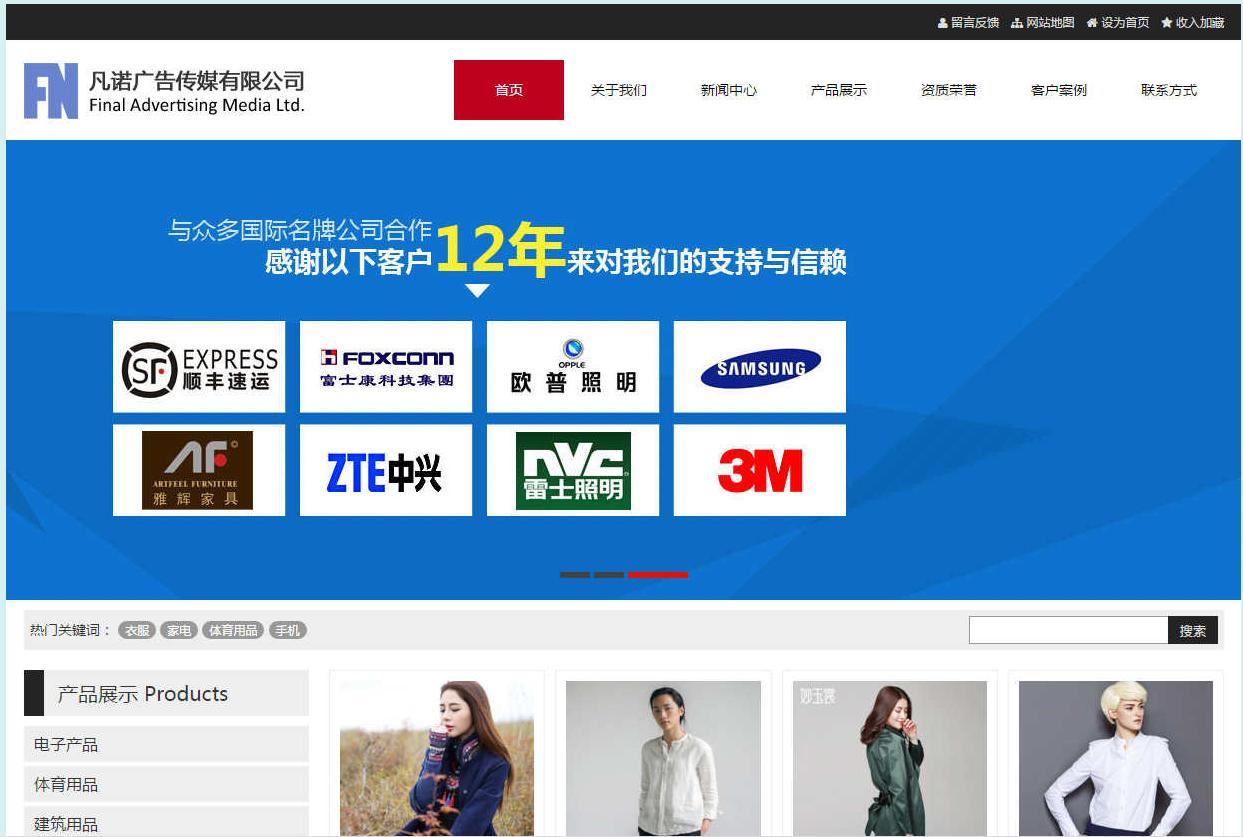 凡诺企业网站管理系统PHP_php网站模板