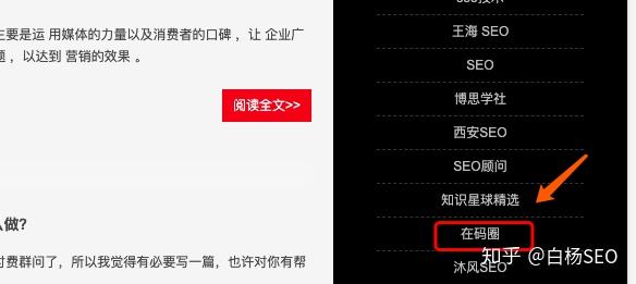 白杨SEO:网站外链怎么做?增加外链的42个技巧方法,举例_seo插图3