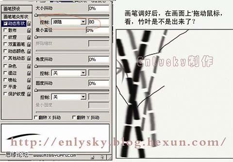 PHOTOSHOP鼠绘水墨竹子_亿码酷站___亿码酷站平面设计教程插图5