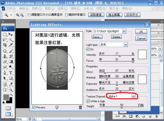 PS制作燃烧金属字_亿码酷站___亿码酷站平面设计教程插图3