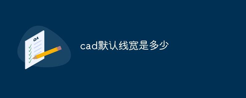 cad默认线宽是多少_编程技术_编程开发技术教程