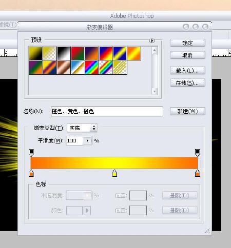 Photoshop制作光芒四射的文字效果_亿码酷站___亿码酷站平面设计教程插图7