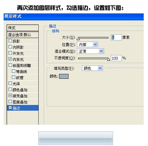 PS图层样式制作水晶按钮_亿码酷站___亿码酷站平面设计教程插图6