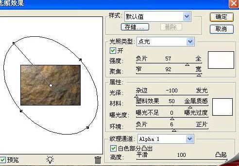PS滤镜制作逼真的岩石纹理效果_亿码酷站___亿码酷站平面设计教程插图6