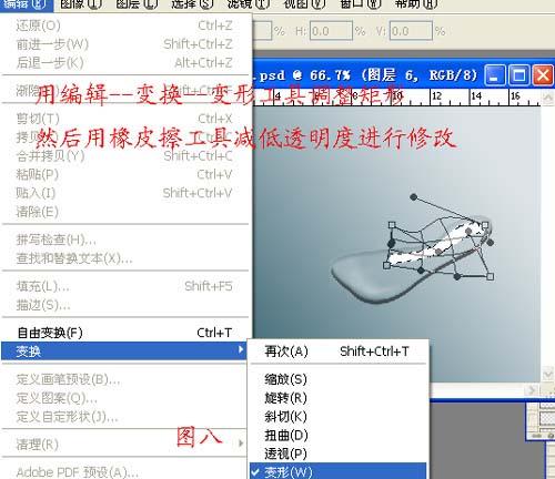 Photoshop制作一双可爱的水晶脚印_亿码酷站___亿码酷站平面设计教程插图7