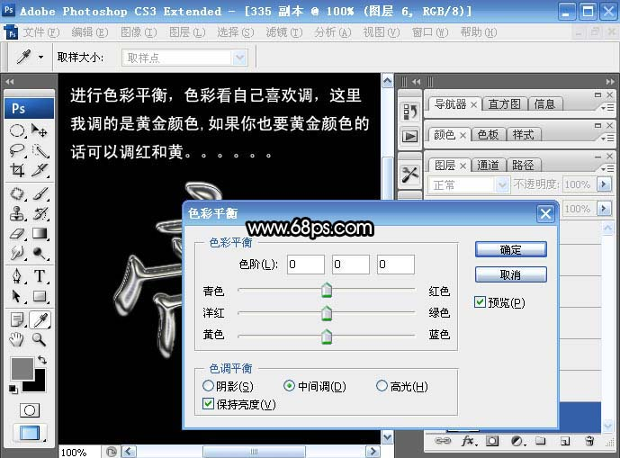 PS制作燃烧金属字_亿码酷站___亿码酷站平面设计教程插图5