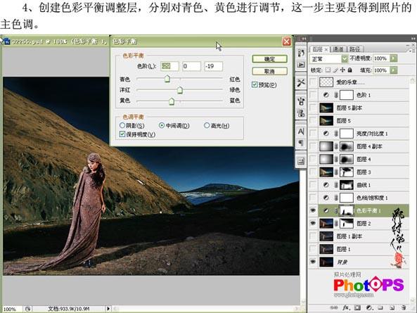 Photoshop将偏暗照片调成海报效果_亿码酷站___亿码酷站平面设计教程插图5