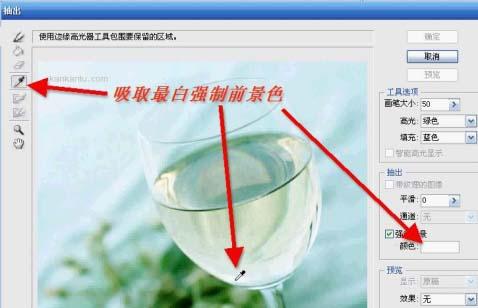 PS抽出滤镜抠出透明的玻璃杯_亿码酷站___亿码酷站平面设计教程插图4