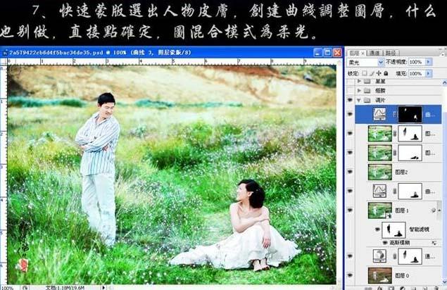PS打造梦幻的绿色外景婚片_亿码酷站___亿码酷站平面设计教程插图11