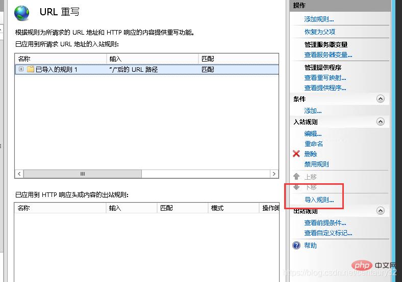 iis怎么部署php网站_编程技术_亿码酷站插图9