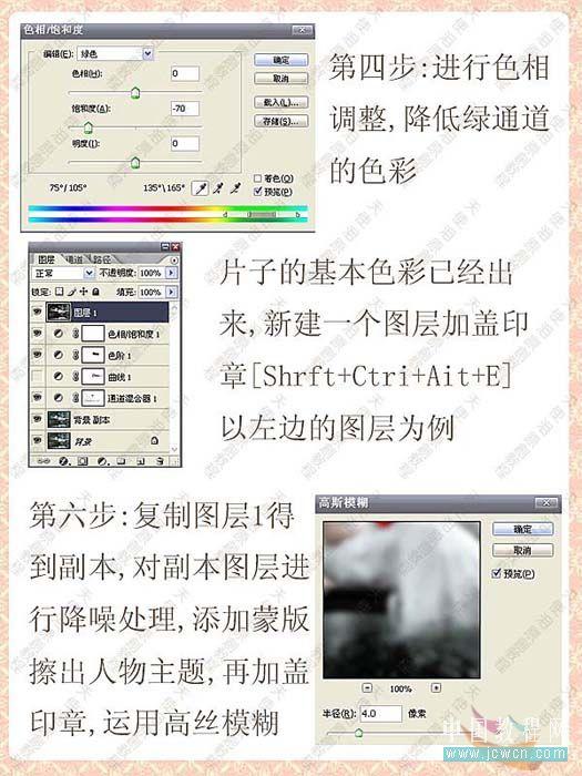 Photoshop调出玛雅婚纱色调_亿码酷站___亿码酷站平面设计教程插图3