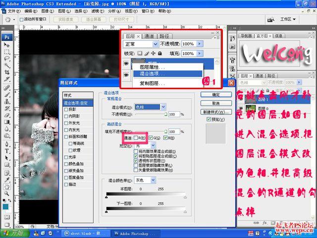 PS调色实例:打造唯美蓝色调_亿码酷站___亿码酷站平面设计教程插图4