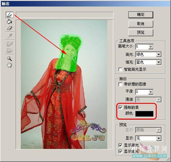 Photoshop教程:红色婚纱抠图技巧_亿码酷站___亿码酷站平面设计教程插图6