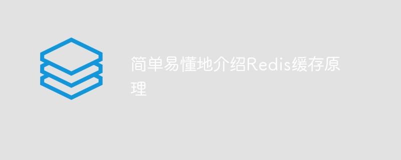 简单易懂地介绍Redis缓存原理_编程技术_编程开发技术教程