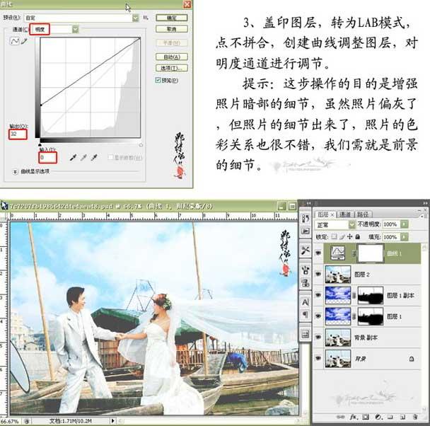 Photoshop修饰婚纱照片细节教程_亿码酷站___亿码酷站平面设计教程插图5