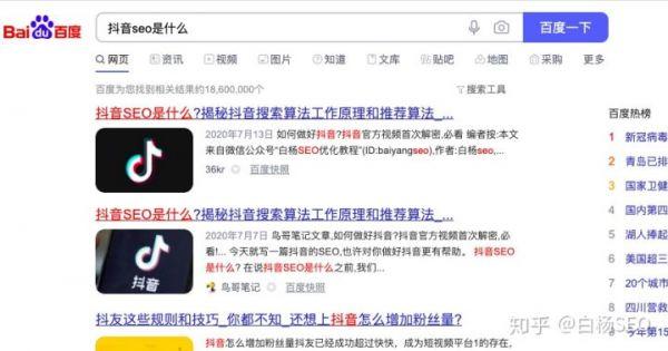 白杨SEO:网站外链怎么做?增加外链的42个技巧方法,举例_seo插图4